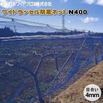 \エントリーでポイント10倍/ 日本ワイドクロス ワイドラッセル防風ネット N400 (白) 目合4mm 巾300cm×長さ50m ※マラソン同時開催 バナーから要エントリー※