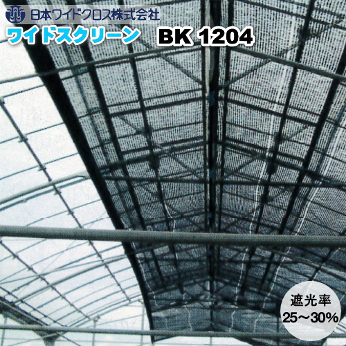 \エントリーでポイント10倍/ 日本ワイドクロス遮光ネット ワイドスクリーン BK1204 黒 巾200cm×長さ50m ※マラソン同時開催 バナーから要エントリー※
