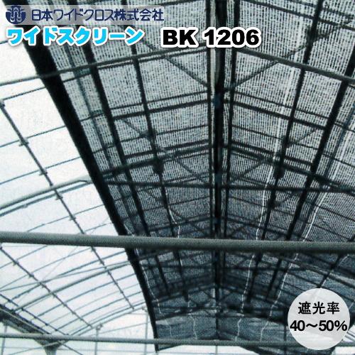 日本ワイドクロス遮光ネット ワイドスクリーン BK1206 黒 巾400cm×長さ50m
