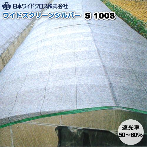 日本ワイドクロス遮光ネット ワイドスクリーンシルバー S1008 巾200cm×長さ50m 遮光率50~60%