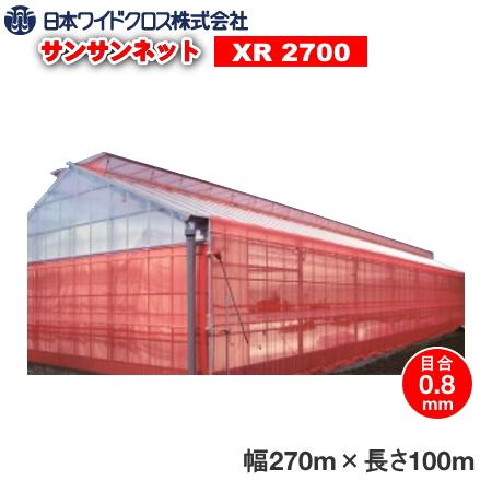 防虫ネット サンサンネットクロスレッド XR2700 目合い0.8mm 巾270cm×長さ100m