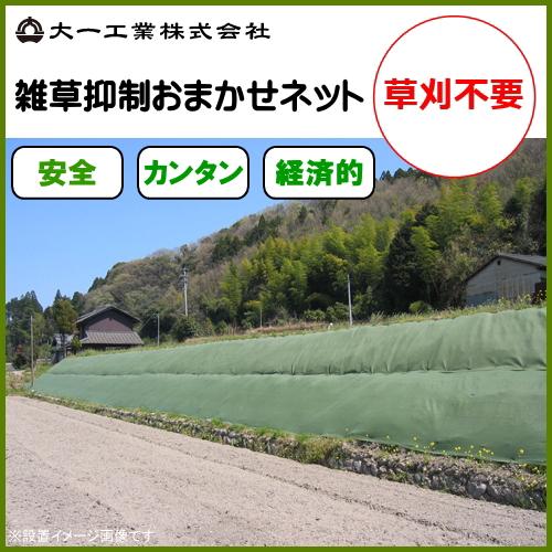 大一工業株式会社 雑草抑制おまかせネット (防草ネット) グリーン 幅150cm×長さ50m