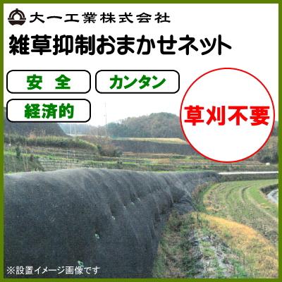 大一工業株式会社 雑草抑制おまかせネット (防草ネット) 黒 幅200cm×長さ50m