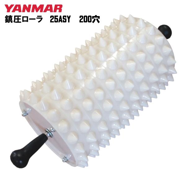 鎮圧ローラー 25ASY 200穴 (ヤンマートレイ用)
