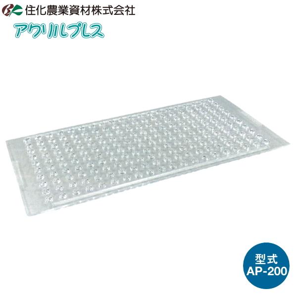 住化農業資材 アクリルプレス ランドマークトレイ用 AP-200 (200穴)
