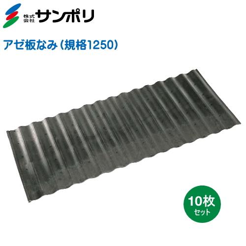サンポリ アゼ板なみ 規格1250 巾500mm×長さ1200mm×厚み4mm 10枚入り (畦板、あぜ板)