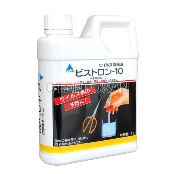 ウイルス消毒液 ビストロン10 1L ハサミ 格安 価格でご提供いたします 容器 器具 手袋などの消毒に ファクトリーアウトレット