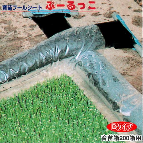 育苗プールシート ぷーるっこ Dタイプ 厚み0.1mm×幅260cm×長さ10m