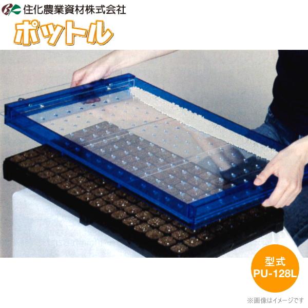 住化農業資材 ポットル ユープラグトレイ用 PU-128L (128穴) 育苗用播種器