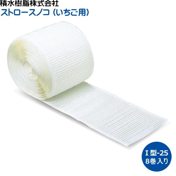積水樹脂 ストロースノコ1型 いちご用 (白) 幅25cm×長さ25m 8巻入り