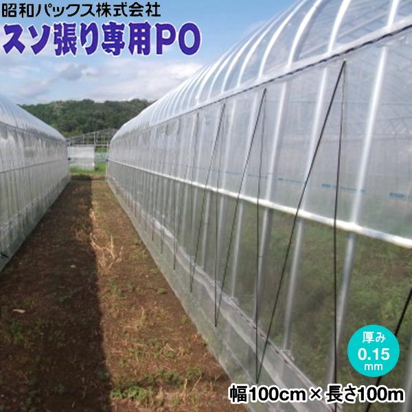 スソ張り専用農POフィルム 厚さ0.15mm 幅100cm×長さ100m