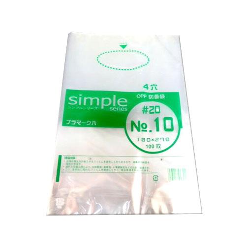 OPP防曇袋 シンプルボードン #20 No.10 180×270 1000枚 4穴 プラマーク入
