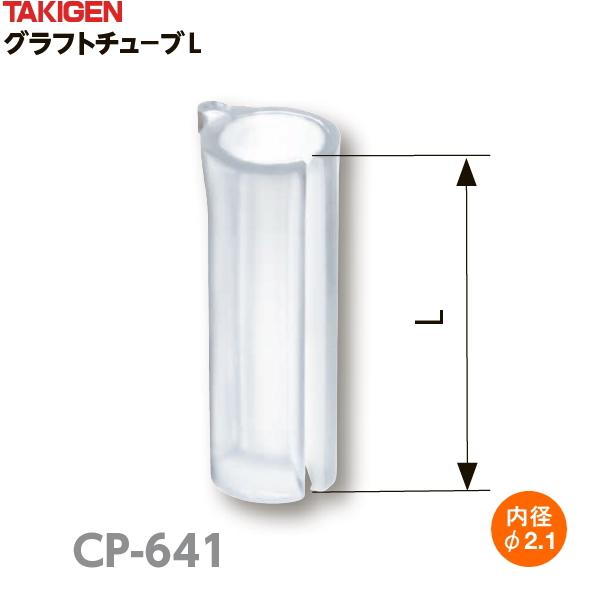 タキゲン グラフトチューブL P-641 φ2.1 お得な大容量10000個入り