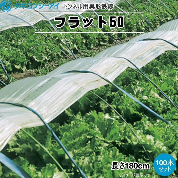 \エントリーでポイント10倍/ トンネル用異径カラー鉄線 フラット線(フラット50) 長さ180cm 100本セット ※マラソン同時開催 バナーから要エントリー※