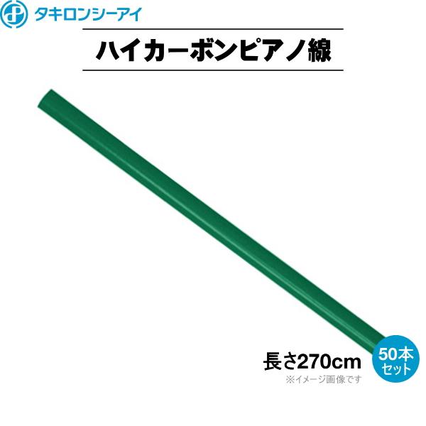 トンネル用支柱 カラー鉄線 ハイカーボンピアノ線 CC50 外径5mm 長さ270cm 50本セット