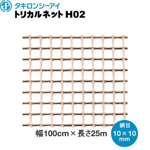トリカルネットH02 ベージュ 網目10mm×10mm 幅1m×長さ25m巻
