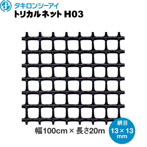 トリカルネットH03 ブラック 網目13mm×13mm 幅1m×長さ20m巻
