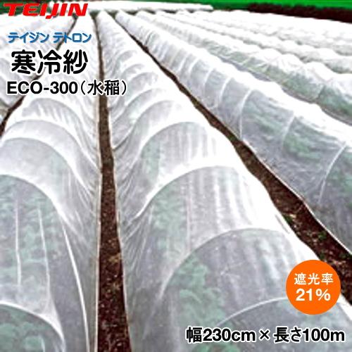 テイジンテトロン エコペット使用 寒冷紗 (白) ECO-300 水稲 幅230cm×長さ100m (遮光率21%) 2反セット