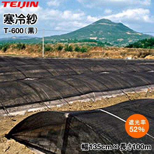 テイジンテトロン エコペット使用 寒冷紗 (黒) T-600 幅135cm×長さ100m (遮光率52%) 2反セット