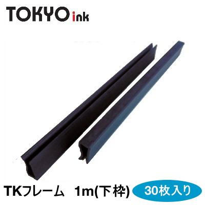 プール育苗ユニット TKフレーム 1m 30個入り (TKプレート固定下枠)