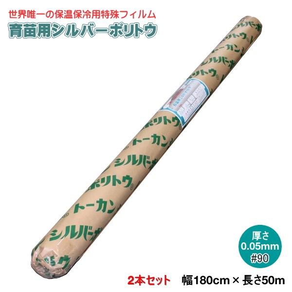 育苗用シルバーポリトウ #90 (厚み)0.05mm×(幅)180cm×(長さ)50m 2本セット