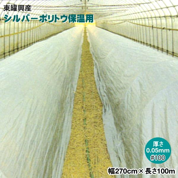 シルバーポリトウ保温用 #100 (厚み)0.05mm×(幅)270cm×(長さ)100m