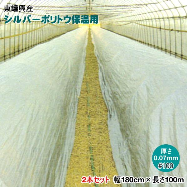 シルバーポリトウ保温用 #100 (厚み)0.07mm×(幅)180cm×(長さ)100m 2本セット