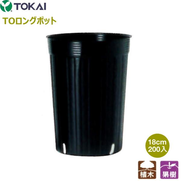 東海化成 TOKAI TOロングポット 18cm 200枚入 (カド穴4個)
