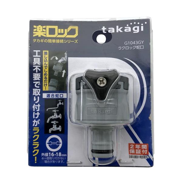 takagi 差し込んでしめるだけなのでラクラク 賜物 メーカー公式ショップ タカギ 楽ロック ラクロック蛇口 適合蛇口外径16-18mm G1043GY