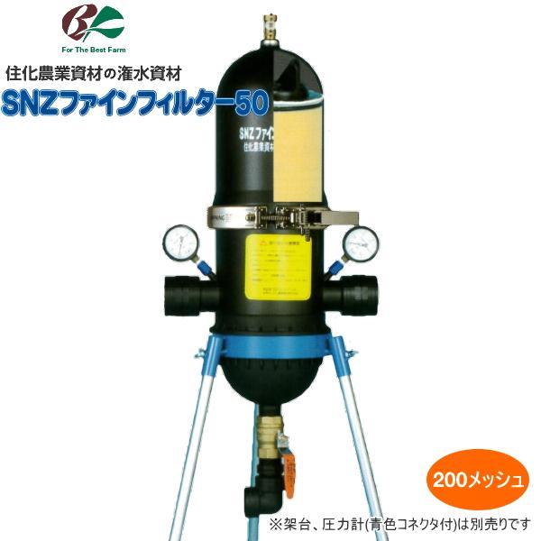 住化農業資材 ろ過器 SNZファインフィルター50-200M 豊富な品 散水資材 感謝価格 200メッシュ 潅水資材