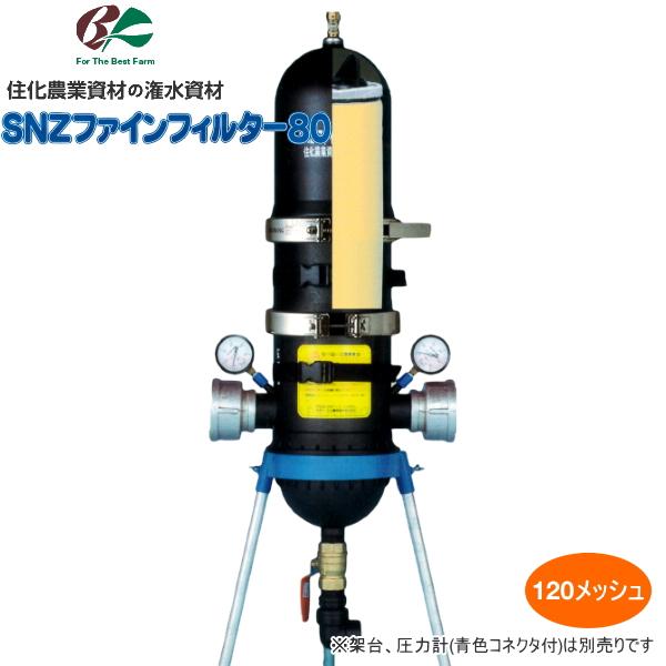 住化農業資材 ろ過器 SNZファインフィルター80-120M 散水資材 買い取り 120メッシュ アウトレットセール 特集 潅水資材