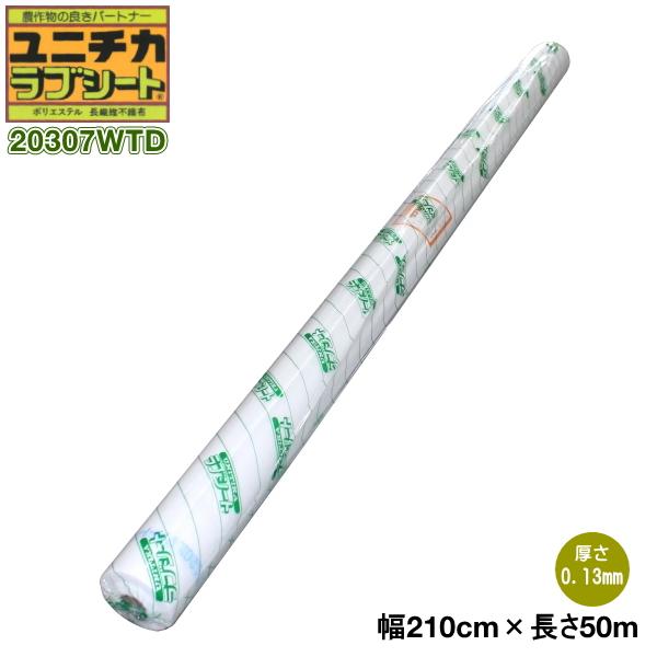 ラブシート 20307WTD (厚み)0.13mm×(幅)210cm×(長さ)50m