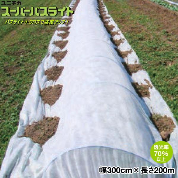 ユニチカ べた掛け・トンネル栽培の決定版 スーパーパスライト 幅300cm×長さ200m