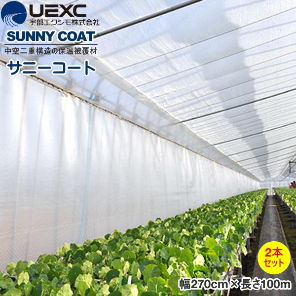 UEXC 保温被覆資材 サニーコート 幅270cm×長さ100m お得な2本セット 保温力抜群
