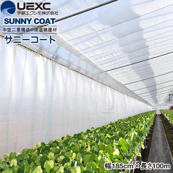 UEXC 保温被覆資材 サニーコート 幅185cm×長さ100m 保温力抜群