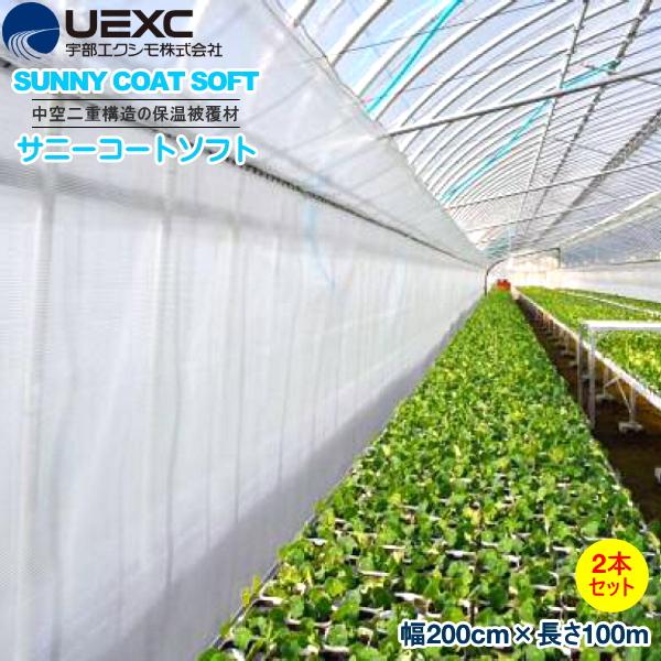 UEXC 保温被覆資材 サニーコートソフト 幅200cm×長さ100m お得な2本セット