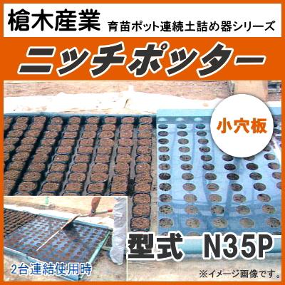 育苗ポット連続土詰器 ニッチポッター N35P(10.5cm丸型・9cm角型ポット用) 少土板タイプ ※穴径は選択
