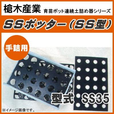 連結ポットトレー用連続土詰器 SSポッター SS35(10.5cm丸型ポット用) 手詰用