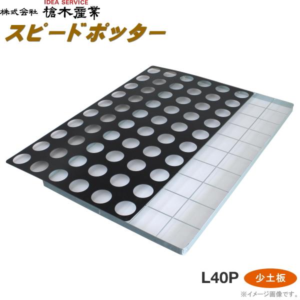 育苗ポット連続土詰器 スピードポッター L40P(12cm・10.5cm丸型ポット用) 小穴タイプ ※少土板の穴径は選択
