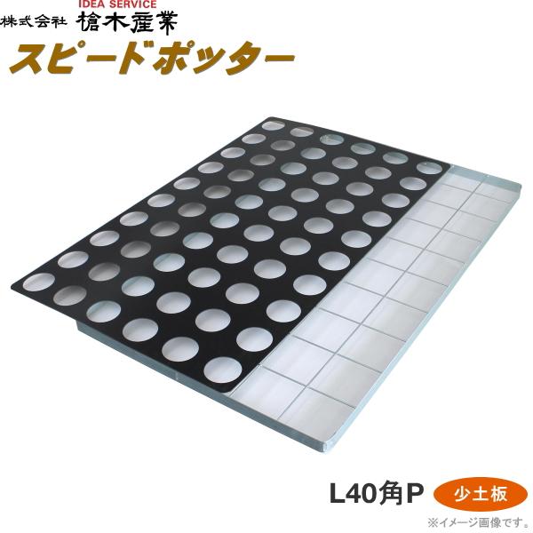 育苗ポット連続土詰器 スピードポッター L40角P(12cm角型、12cm・13cm丸型ポット用) 小穴タイプ ※少土板の穴径は選択