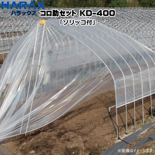 HARAXハラックス コロ助セット ビニールハウス屋根のフィルム展張機「ソリッコ付」 KD-400