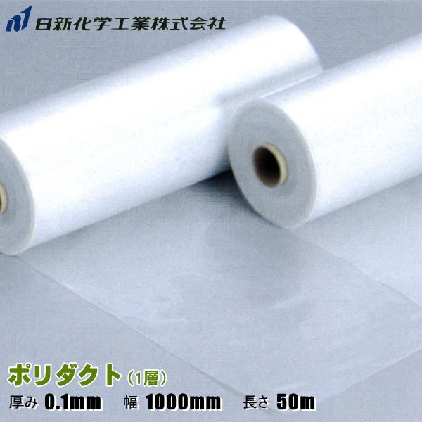 1層ポリダクト 厚さ0.1mm×幅1000mm×長さ50m 2本入り (温風ダクト・送風ダクト・もみがら排出)