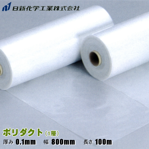 1層ポリダクト 厚さ0.1mm×幅800mm×長さ100m 2本入り (温風ダクト・送風ダクト・もみがら排出)