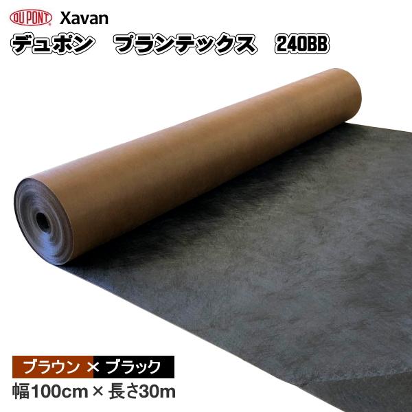デュポン 防草シート ザバーン プランテックス 240BB 幅100cm×長さ30m (不織布タイプ)