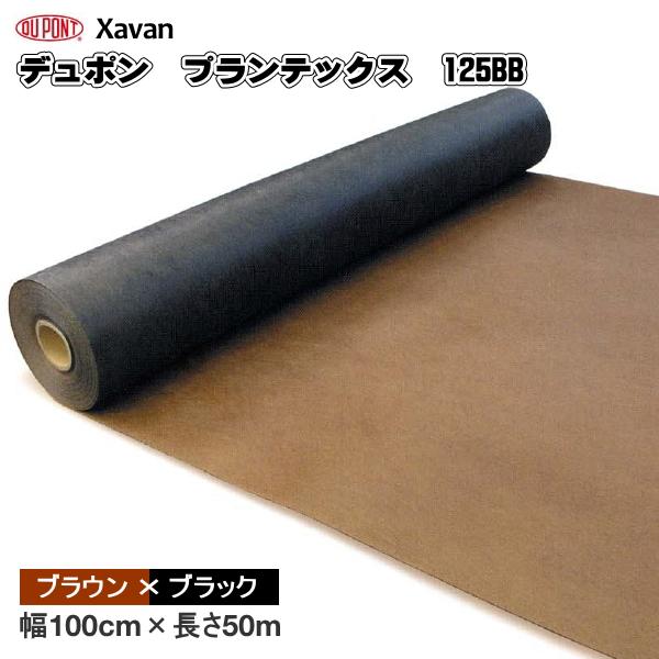 デュポン 防草シート ザバーン プランテックス 125BB 幅100cm×長さ50m (不織布タイプ)