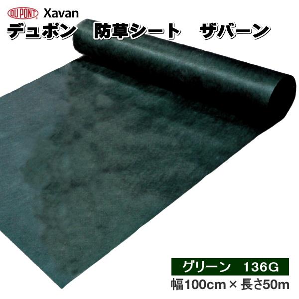 デュポン 防草シート ザバーン 136G グリーン 幅100cm×長さ50m