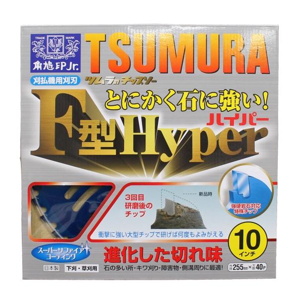 津村鋼業 超軽量タイプ ツムラチップソーF型ハイパー 255mm×40P 5枚セット 【草刈機 刈払機】