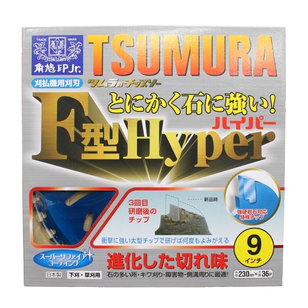 津村鋼業 超軽量タイプ ツムラチップソーF型ハイパー 230mm×36P 5枚セット 【草刈機 刈払機】