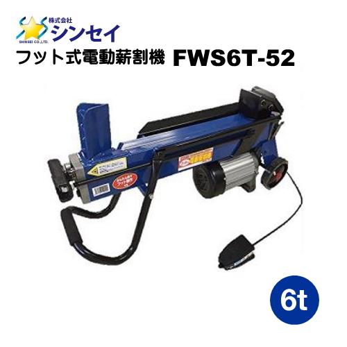 \エントリーでポイント10倍/ シンセイ フット式電動薪割機 6t 『FWS6T-52』 油圧式電動薪割り機 \6/1ー7/1まで全商品P10倍!バナーから要エントリー/
