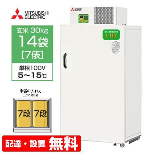 【送料無料/組立設置無料】三菱電機 玄米保冷庫 14袋用 HR14A(玄米・農産物保冷庫)
